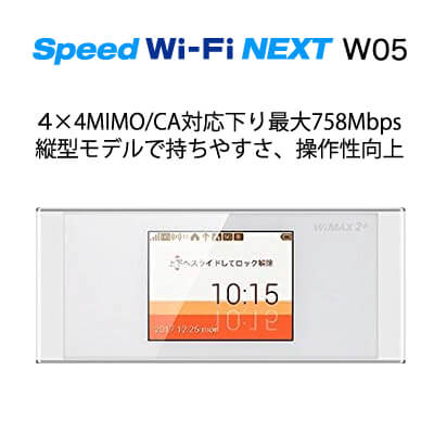 SoftBank Pocket Wi-Fi 501HW