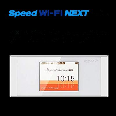 Speed Wi-Fi NEXT W05