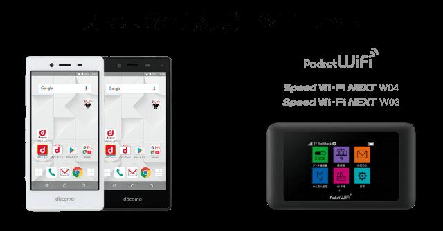 スマホ+WiFiセット